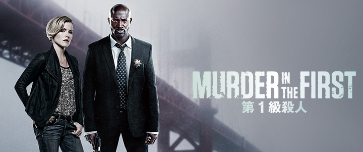 MURDER IN THE FIRST/第1級殺人