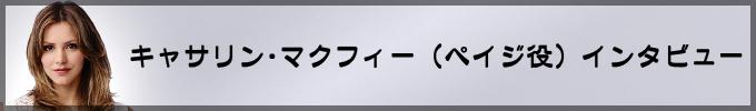 SCORPION/スコーピオン: インタビュー