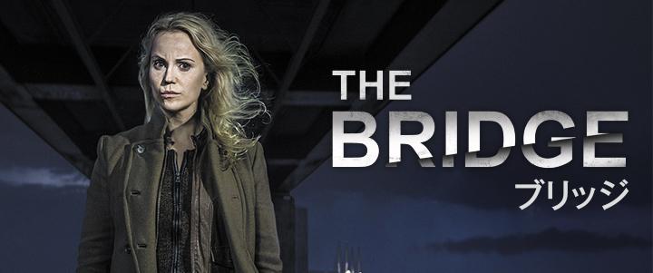 [吹替]THE BRIDGE/ブリッジ3