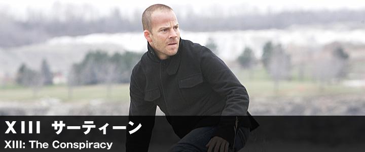 ドラマ サーティーン XIII サーティーン