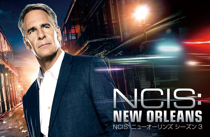 NCIS: ニューオーリンズ シーズ...