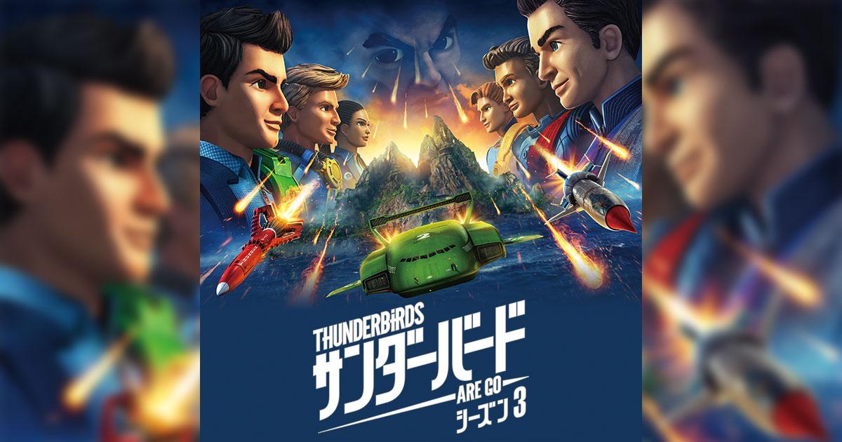 サンダーバード 日本 語 版  最新 版