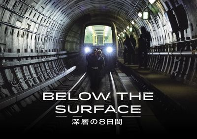 BELOWTHESURFACEキーアート.jpg