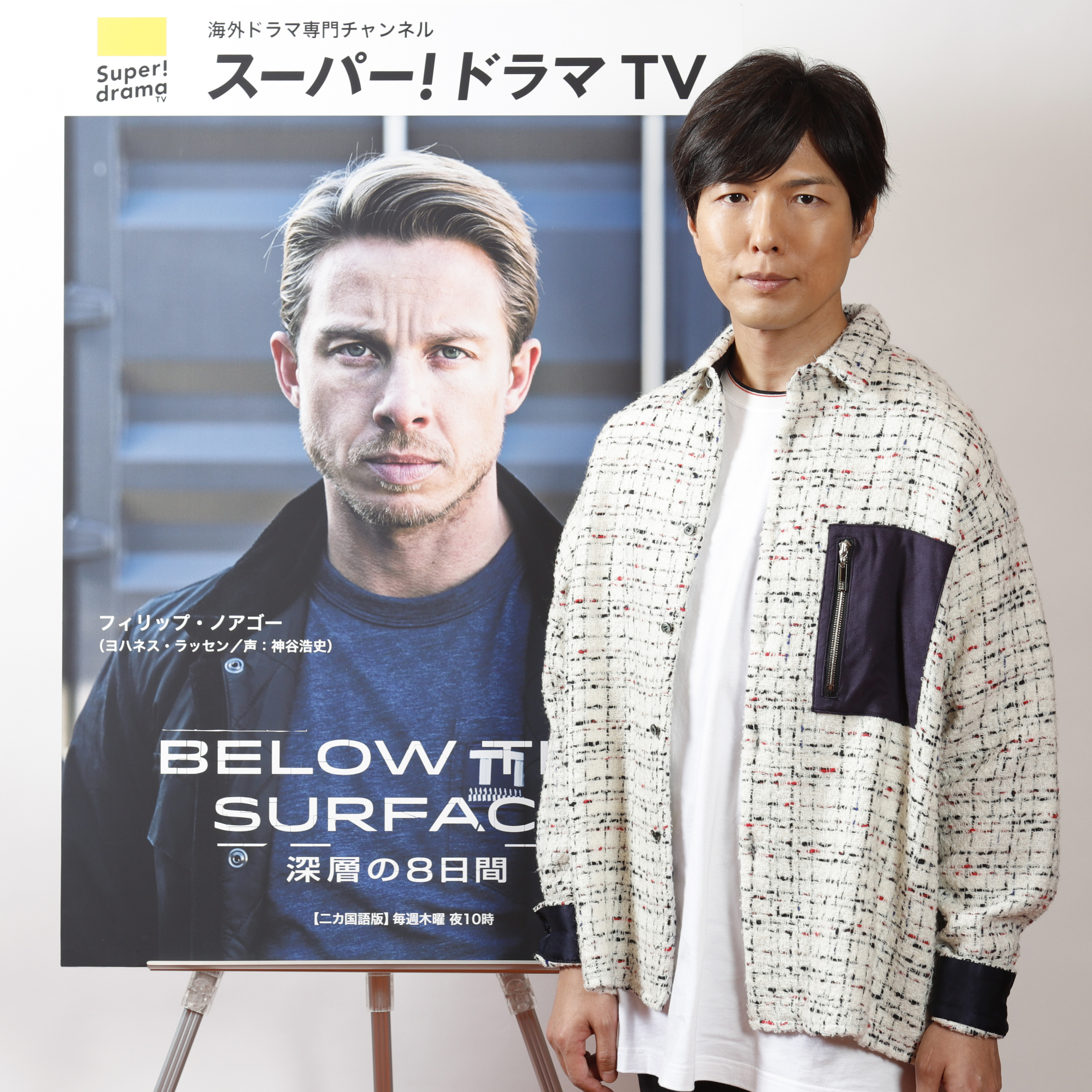 「BELOW THE SURFACE 深層の8日間」主人公役のボイスキャスト、神谷浩史がNHK総合「プロフェッショナル仕事の流儀」に出演決定!