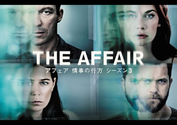 THE AFFAIR s3_yoko.jpg