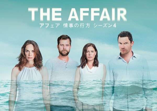 THE AFFAIR S4_yoko.jpg