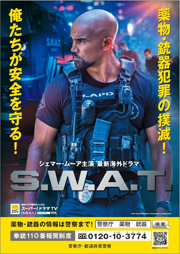 S.W.A.T.policeposter.jpg