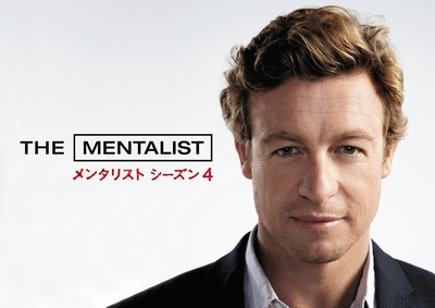 THE MENTALIST_s4_lineup400_0818.jpg