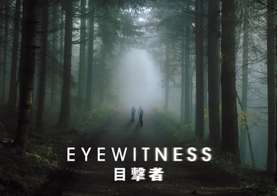 eyewitness_lineup400_0817.jpg