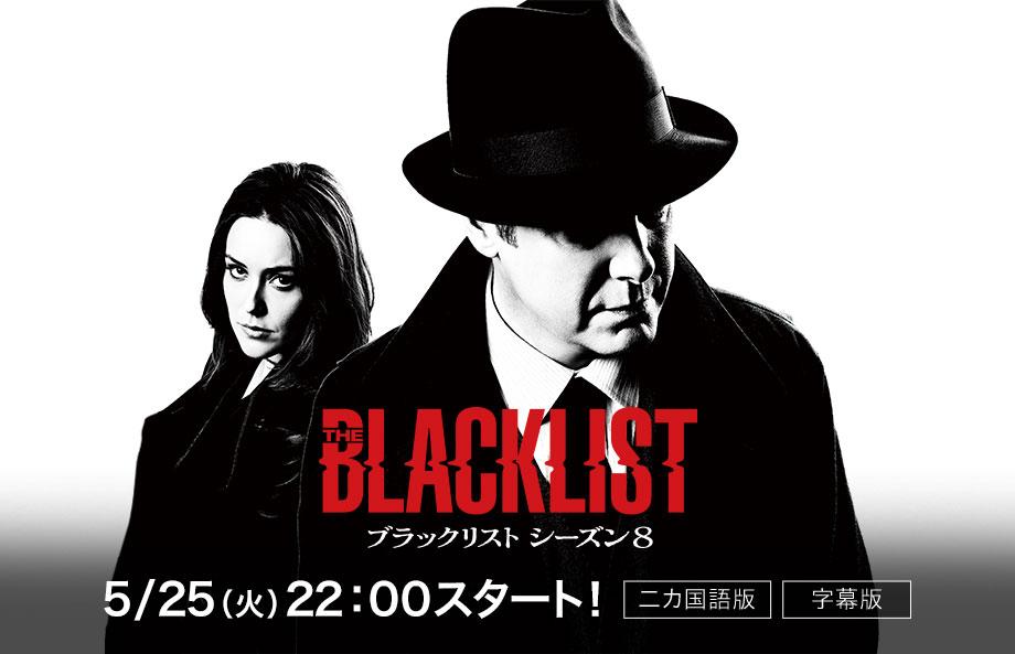 banner_l_blacklist_s8.jpg