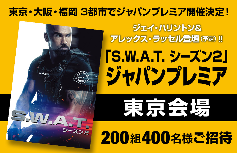 「S.W.A.T. シーズン2」ジャパンプレミア 東京・大阪・福岡 3都市で開催決定!<br>【東京会場】キャスト来日!ジェイ・ハリントン、アレックス・ラッセル登壇(予定) 6月4日(火)開催