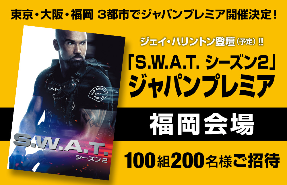 「S.W.A.T. シーズン2」ジャパンプレミア【福岡会場】<br>キャスト来日!ジェイ・ハリントン登壇(予定)6月9日(日)開催<br>応募は4月26日(金)から開始(予定)
