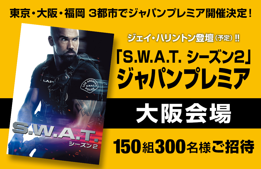 「S.W.A.T. シーズン2」ジャパンプレミア【大阪会場】<br>キャスト来日!ジェイ・ハリントン登壇(予定)6月7日(金)開催<br>応募は4月26日(金)から開始(予定)