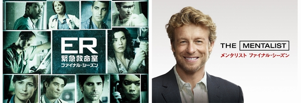 ER_mentalist_movie600_0331.jpg