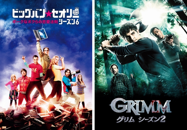 bbt6_grimm2_movie600_0908.jpg