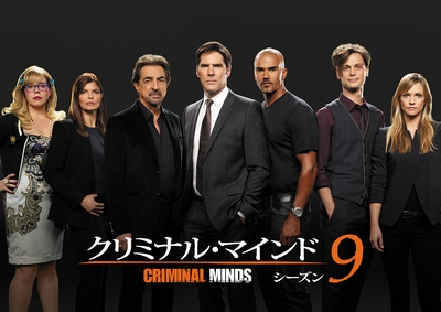 criminalminds_s9_lineup400_0616.jpg