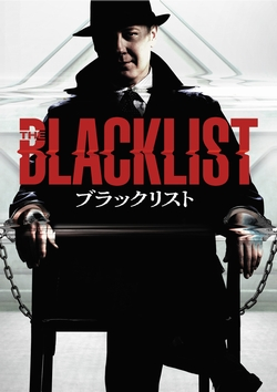 the blacklist_movie250_0930.jpg