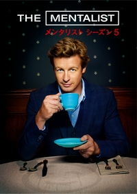 mentalist5_kv_tate_movie200.jpg